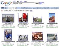 Cenzuriran Google.cn