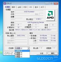 Slika CPU-Z-ja, ki jo je treba jemati z rezervo
