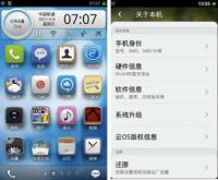 Mobilni informacijski sistem Aliyun. Angleški prevod je v delu.