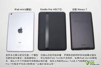 Mini (levo) v primerjavi z Amozonivim Kindlom Fire, oz. Googlovim Nexus 7.
